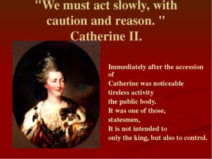 Immediately after the accession of Catherine was noticeable tireless activit