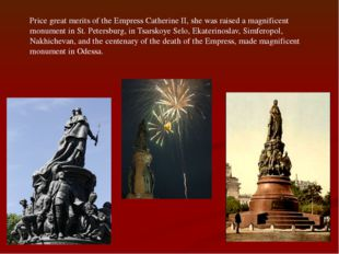Price great merits of the Empress Catherine II, she was raised a magnificent