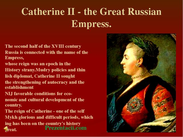 Catherine II - the Great Russian Empress. The second half of the XVIII centur...