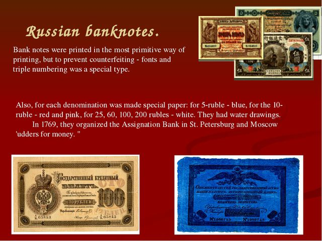 Russian banknotes. Bank notes were printed in the most primitive way of print...