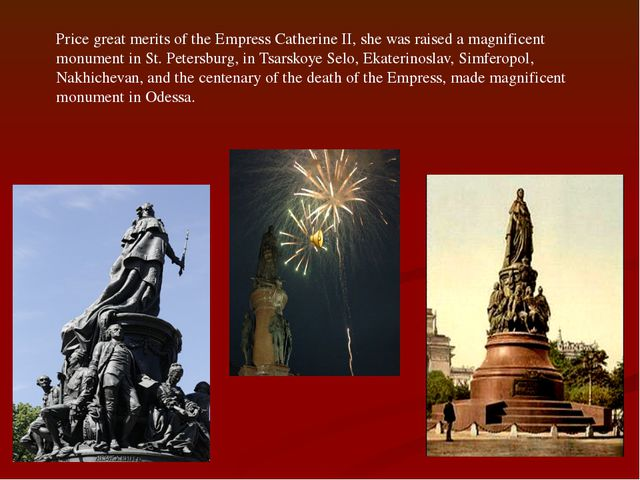 Price great merits of the Empress Catherine II, she was raised a magnificent...