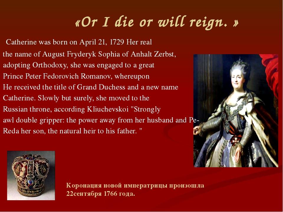 «Or I die or will reign. » Коронация новой императрицы произошла 22сентября...