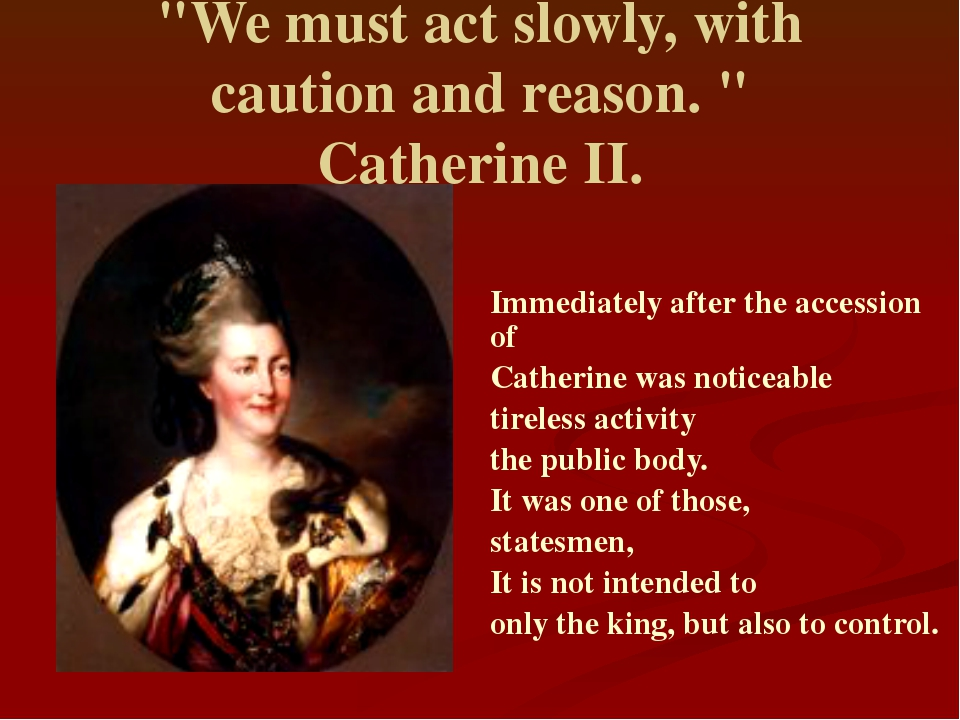 Immediately after the accession of Catherine was noticeable tireless activit...