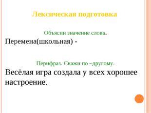 Лексическая подготовка Объясни значение слова. Перемена(школьная) - Перифраз.