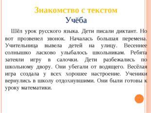 Знакомство с текстом Учёба Шёл урок русского языка. Дети писали диктант. Но в