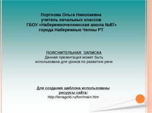 Портнова Ольга Николаевна учитель начальных классов ГБОУ «Набережночелнинская