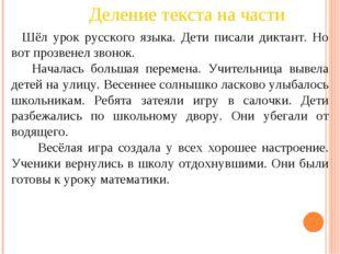 Деление текста на части Шёл урок русского языка. Дети писали диктант. Но вот