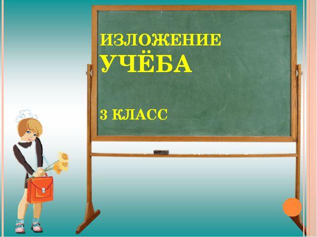 ИЗЛОЖЕНИЕ УЧЁБА 3 КЛАСС