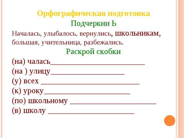 Орфографическая подготовка Подчеркни Ь Началась, улыбалось, вернулись, школьн...