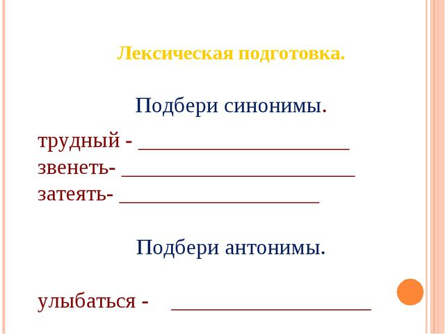 Лексическая подготовка. Подбери синонимы. трудный - ___________________ звене...
