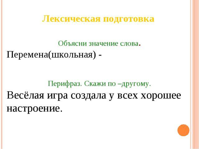 Лексическая подготовка Объясни значение слова. Перемена(школьная) - Перифраз....