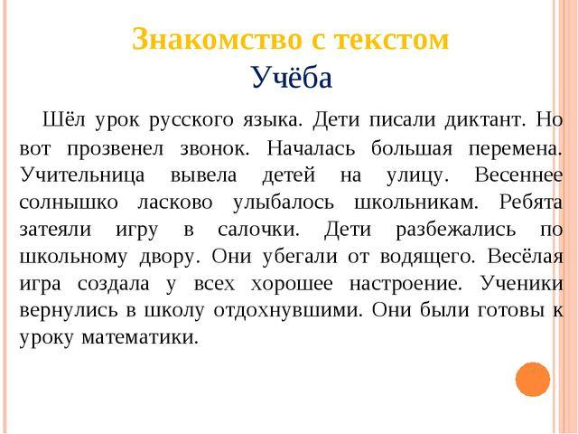 Знакомство с текстом Учёба Шёл урок русского языка. Дети писали диктант. Но в...