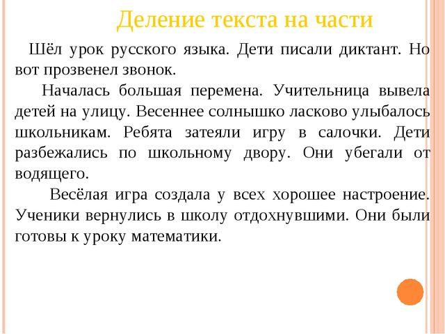 Деление текста на части Шёл урок русского языка. Дети писали диктант. Но вот...
