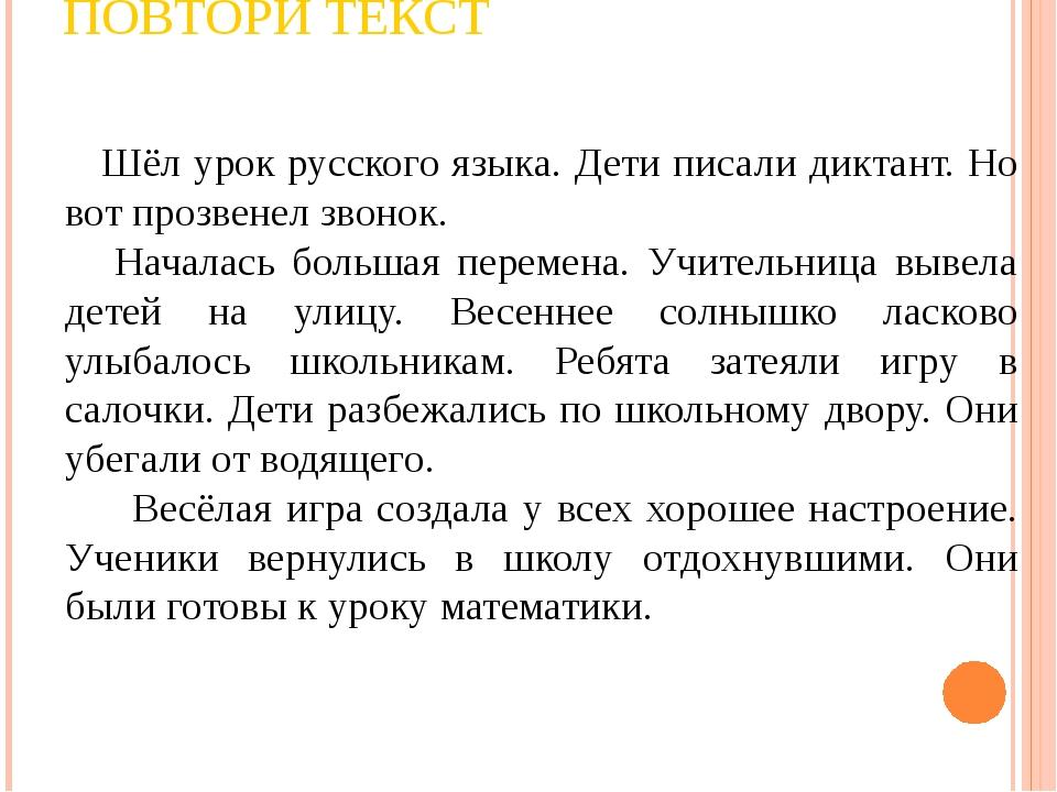 ПОВТОРИ ТЕКСТ Шёл урок русского языка. Дети писали диктант. Но вот прозвенел...
