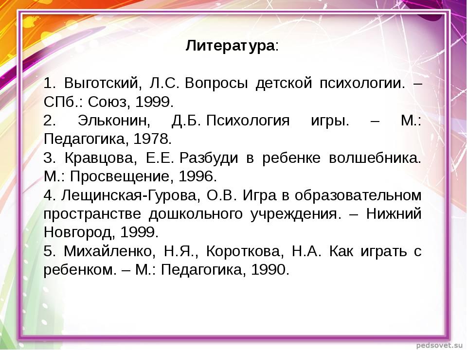Литература: 1. Выготский, Л.С.Вопросы детской психологии. – СПб.: Союз, 1999...