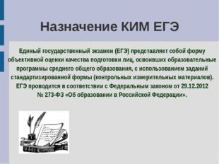 Назначение КИМ ЕГЭ Единый государственный экзамен (ЕГЭ) представляет собой фо
