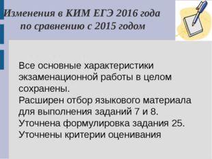 Изменения в КИМ ЕГЭ 2016 года по сравнению с 2015 годом Все основные характер