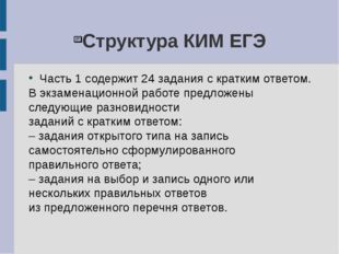 Структура КИМ ЕГЭ Часть 1 содержит 24 задания с кратким ответом. В экзаменаци
