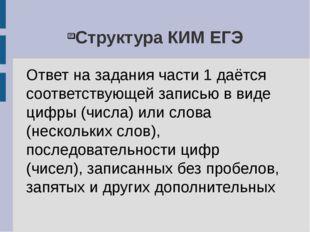 Структура КИМ ЕГЭ Ответ на задания части 1 даётся соответствующей записью в в