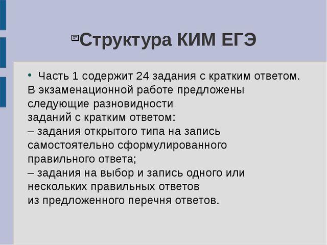 Структура КИМ ЕГЭ Часть 1 содержит 24 задания с кратким ответом. В экзаменаци...