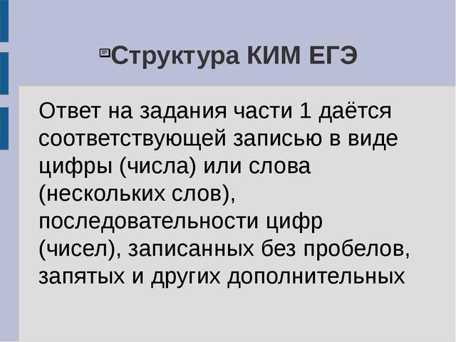 Структура КИМ ЕГЭ Ответ на задания части 1 даётся соответствующей записью в в...