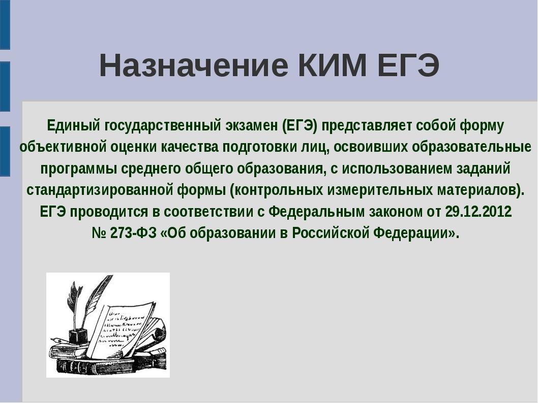 Назначение КИМ ЕГЭ Единый государственный экзамен (ЕГЭ) представляет собой фо...