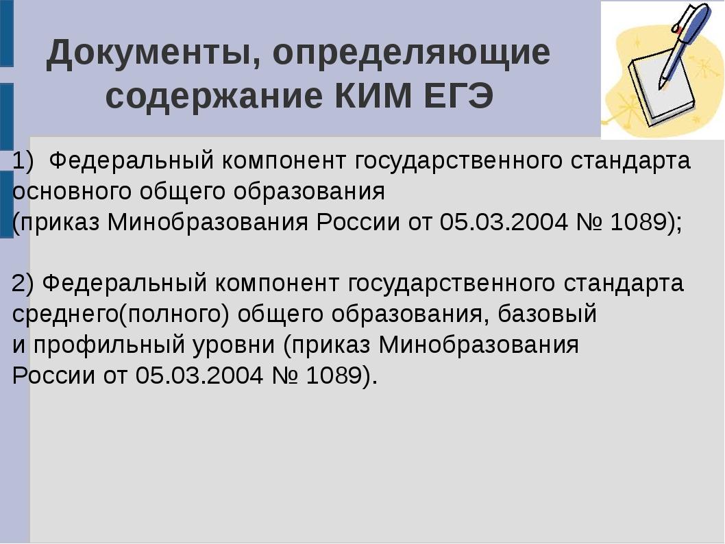 Документы, определяющие содержание КИМ ЕГЭ Федеральный компонент государствен...