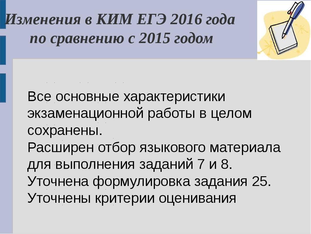 Изменения в КИМ ЕГЭ 2016 года по сравнению с 2015 годом Все основные характер...