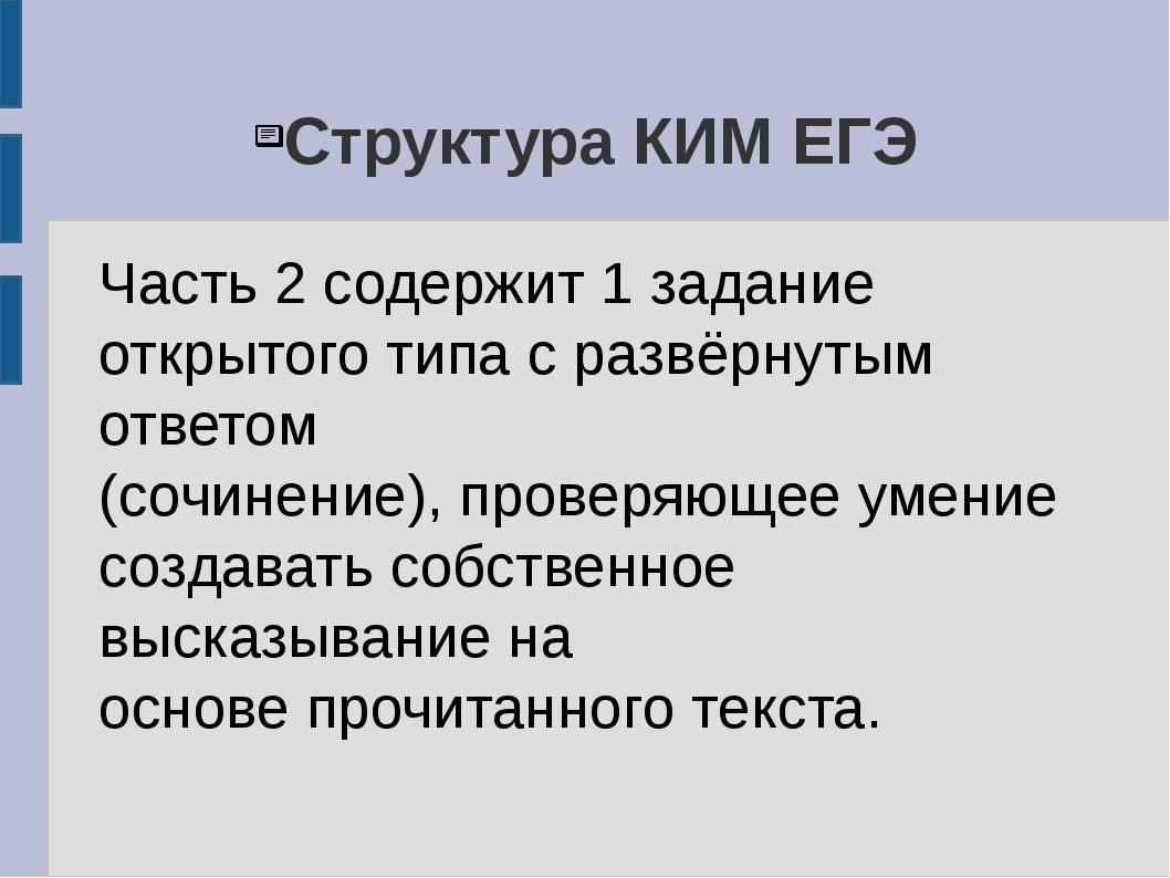 Структура КИМ ЕГЭ Часть 2 содержит 1 задание открытого типа с развёрнутым отв...