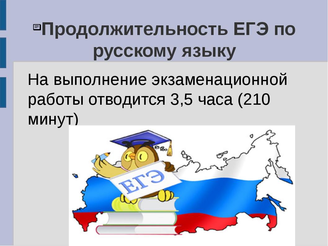 Продолжительность ЕГЭ по русскому языку На выполнение экзаменационной работы...