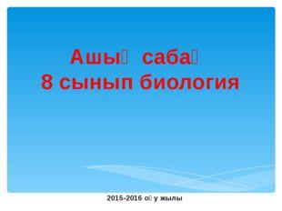 Ашық сабақ 8 сынып биология 2015-2016 оқу жылы