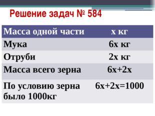 Решение задач № 584 Масса одной части хкг Мука 6х кг Отруби 2х кг Масса всего