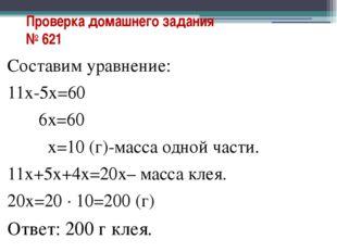 Проверка домашнего задания № 621 Составим уравнение: 11х-5х=60 6х=60 х=10 (г)