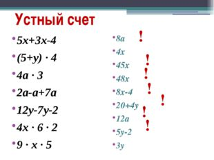 Устный счет 5х+3х-4 (5+y) · 4 4a · 3 2a-a+7a 12y-7y-2 4x · 6 · 2 9 · x · 5 8a