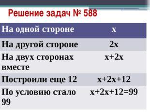 Решение задач № 588 Наодной стороне х На другой стороне 2х На двух сторонах в