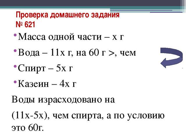 Проверка домашнего задания № 621 Масса одной части – х г Вода – 11х г, на 60...