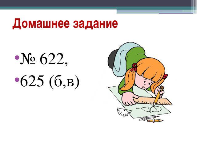 Домашнее задание № 622, 625 (б,в)