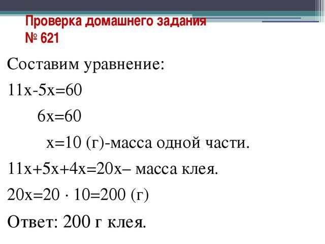 Проверка домашнего задания № 621 Составим уравнение: 11х-5х=60 6х=60 х=10 (г)...