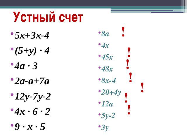 Устный счет 5х+3х-4 (5+y) · 4 4a · 3 2a-a+7a 12y-7y-2 4x · 6 · 2 9 · x · 5 8a...