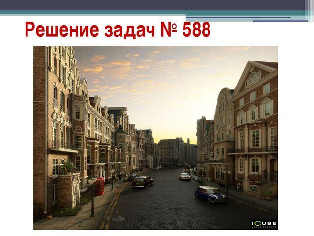 Решение задач № 588