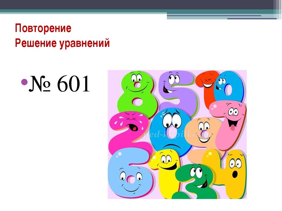Повторение Решение уравнений № 601