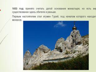 1653 год принято считать датой основания монастыря, но есть версия о существо
