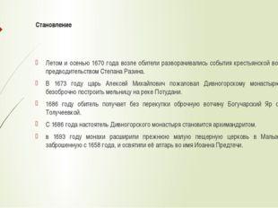 Становление Летом и осенью 1670 года возле обители разворачивались события кр