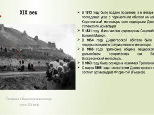 XIX век Паломники в Дивногорском монастыре (конец XIX века) В 1813 году было