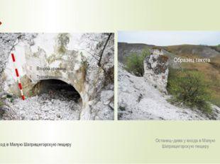 Вход в Малую Шатрищегорскую пещеру Останец–дива у входа в Малую Шатрищегорску