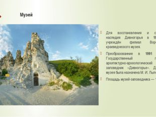 Музей Для восстановления и сохранения наследия Дивногорья в 1988 году учреждё