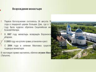 Возрождение монастыря Первое богослужение состоялось 28 августа 1991 года в п