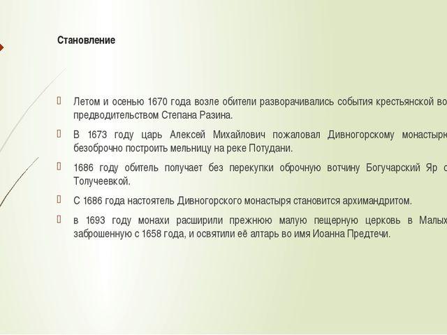 Становление Летом и осенью 1670 года возле обители разворачивались события кр...
