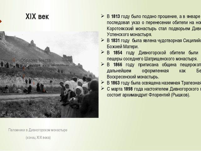 XIX век Паломники в Дивногорском монастыре (конец XIX века) В 1813 году было...