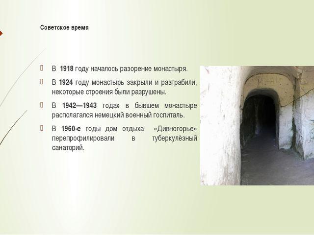 Советское время В 1918 году началось разорение монастыря. В 1924 году монасты...
